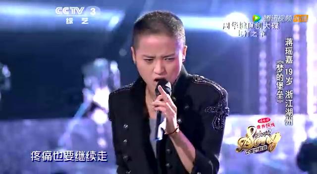 独播:蒋瑶嘉开腔谈家庭 意外垫底微博曝不满截图