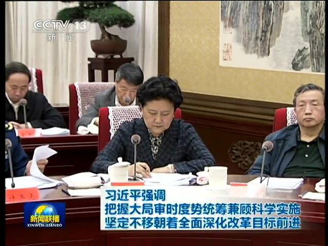 习近平主持召开全面深化改革小组首次会议截图