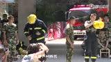 视频:众美男化身英俊消防员 争当人民好公仆