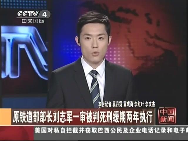 原铁道部部长刘志军一审被判死刑缓期两年执行截图