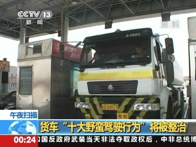 """公安部专项整治货车""""十大野蛮驾驶行为""""截图"""