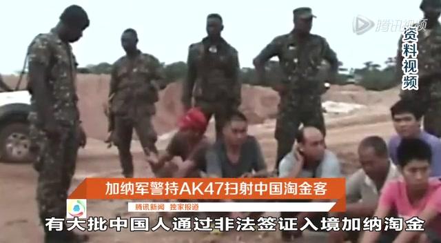 加纳军警扫射中国淘金客 打砸抢烧似鬼子进村截图