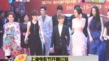 上海电影节开幕红毯女星集体穿衣失败