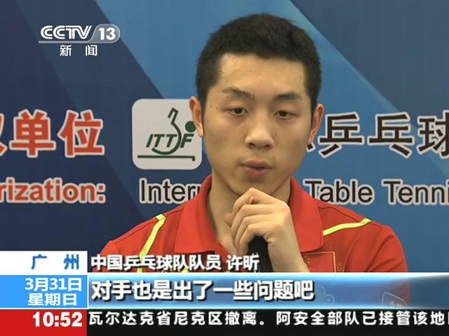 乒乓球世界杯团体赛徐昕得两分 中国男队艰难进决赛截图