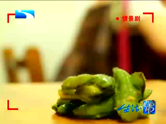 毛豆没煮熟  可能引发危险?截图