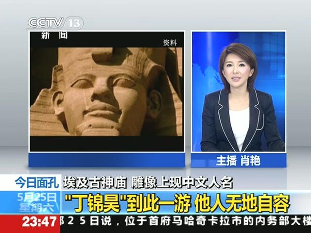 """埃及古神庙雕像现中文题字""""丁锦昊到此一游""""截图"""