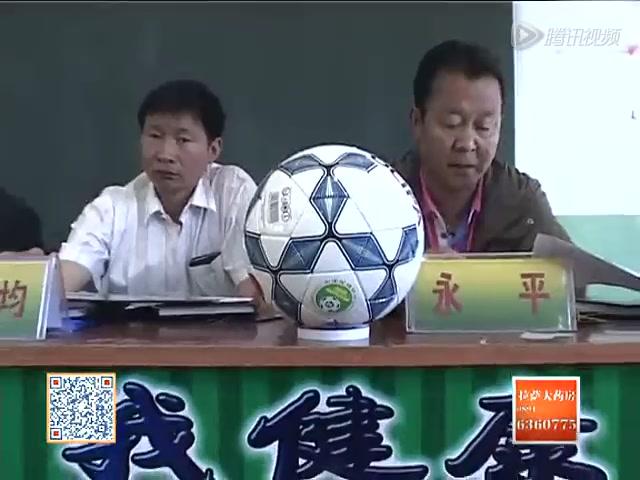 视频:拉萨校园足球布点校校长暨指导员培训