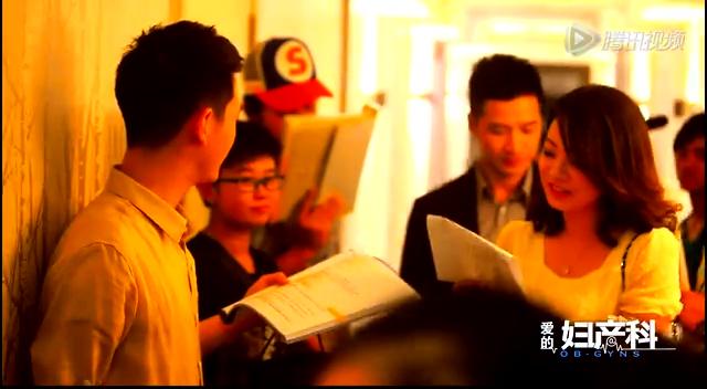 视频:《爱的妇产科》花絮片花截图