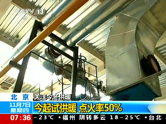 北京今起试供暖 点火率达50%截图