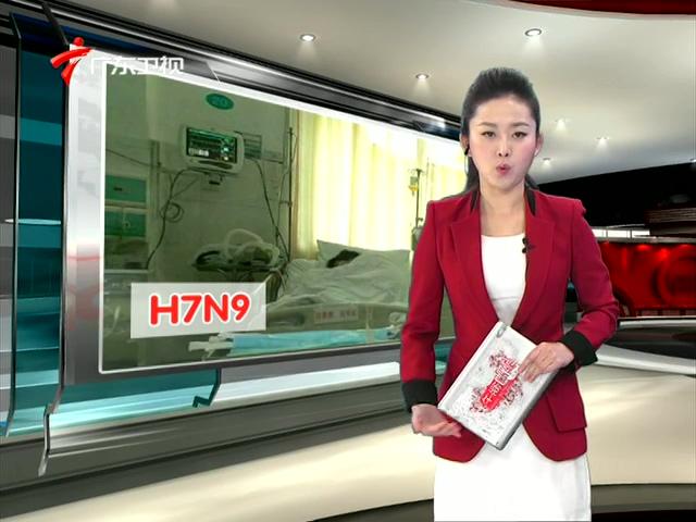 广东5天确诊4人感染H7N9禽流感截图
