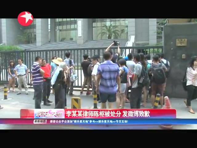 李某某律师陈枢被处分 发微博诚恳道歉截图