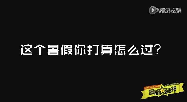 腾讯视频2013暑期精神预告片-怀旧篇截图