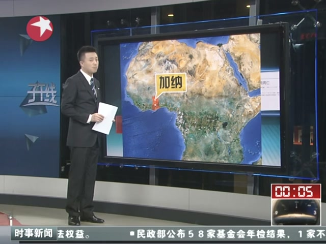 加纳拘捕124名涉嫌非法采金中国公民截图