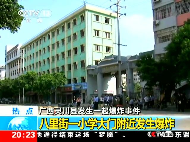 桂林爆炸致2死45伤 严重者烧伤面积达90%截图