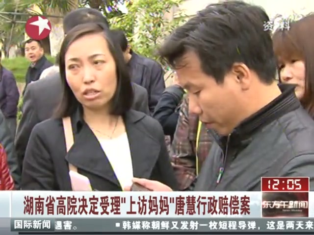 湖南省高院受理上访妈妈唐慧行政赔偿案截图
