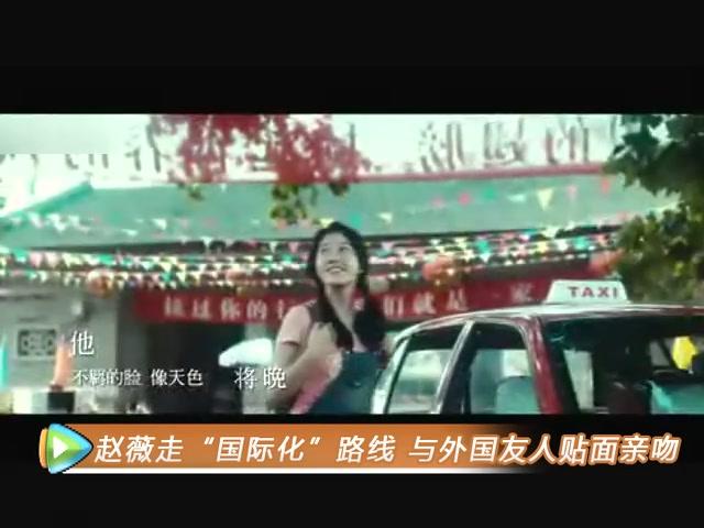 赵薇与外国友人同赏《致青春》 热聊后贴面亲吻截图