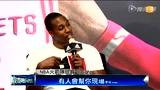视频:魔兽台北赞林书豪 爆料与阿豪相约出游