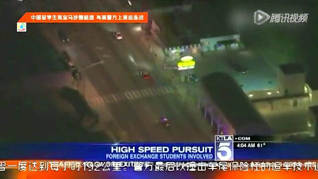 中国留学生驾宝马超速 与美警方上演追逐战截图