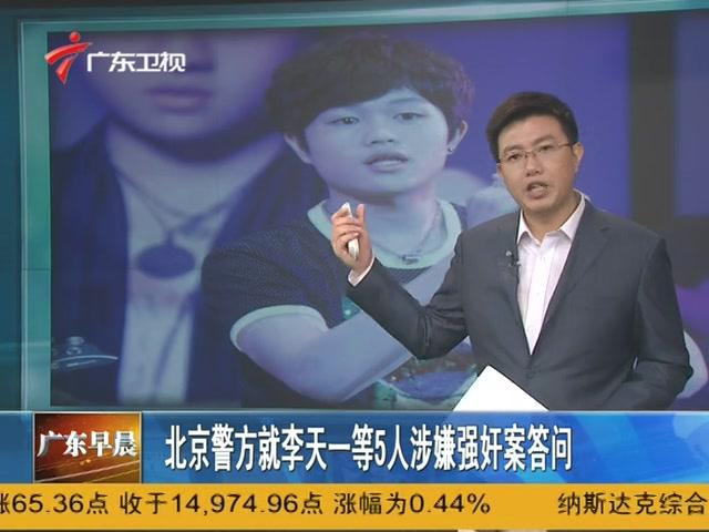 北京警方就李天一等5人涉嫌强奸案答问截图