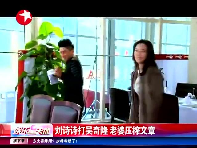 刘诗诗打吴奇隆 老婆压榨文章截图