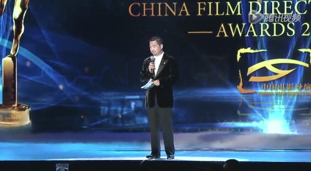 第四届中国电影导演协会表彰大会全程回放截图