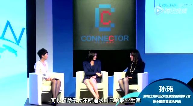 科技大师中国行第四期:女性如何寻找职场导师?截图
