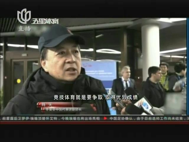 中国冬奥代表团团部今晨抵达索契截图