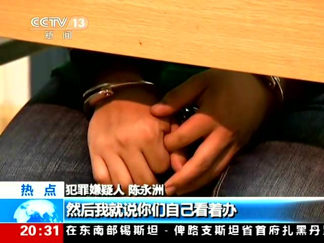 新快报记者陈永洲被刑拘 受人指使收人钱财 发表失实报道截图