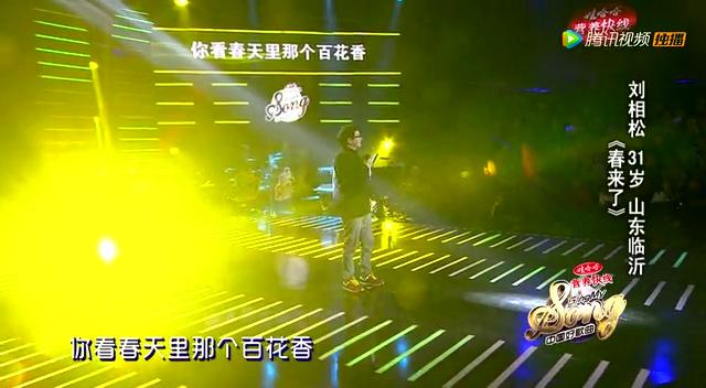 独播:乐队主唱刘相松《春来了》欢乐乱炖截图