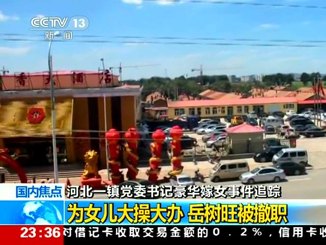相关视频:河北贫困县官员豪华嫁女被撤职 退还所收礼金截图