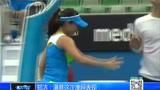 郑洁混双止步半决赛 满意自己这次澳网表现