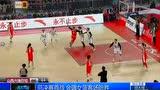 视频:WCBA总决赛首战 北京女篮客场险胜山西