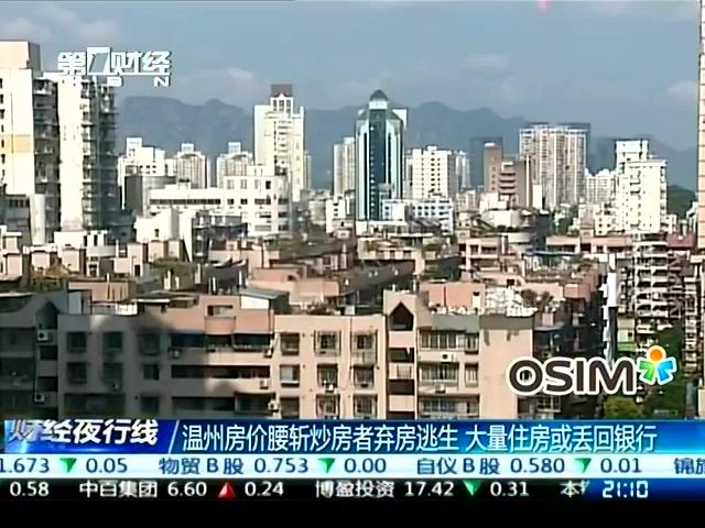 温州房价腰斩炒房者弃房逃生 大量住房或丢回银行截图