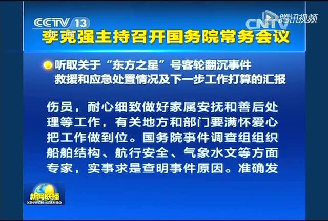 国务院:特殊股权结构类企业可回国上市