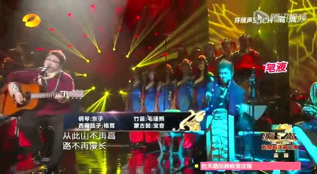 总决赛:韩红携藏族同胞 献唱《天路》终夺年度歌王截图
