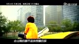电视剧《失恋33天》:主题曲《失恋style》MV