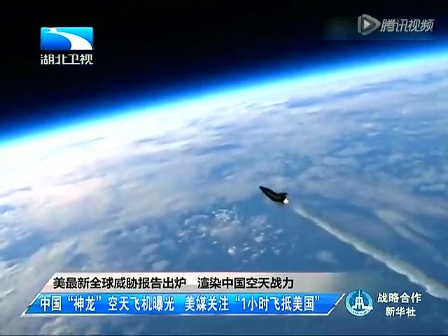 曝中国正测试神龙空天战机 1小时可打到美国截图