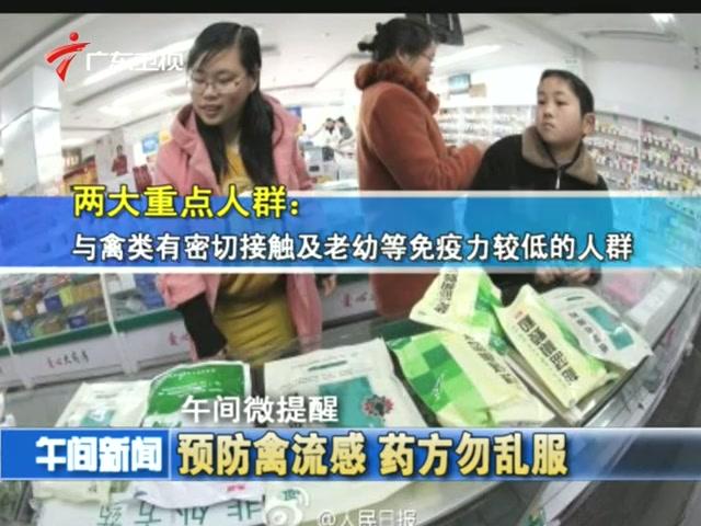 专家提醒:预防禽流感 药方勿乱服截图