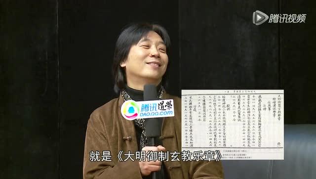 明成祖朱棣亲手作道教乐谱流传后世截图
