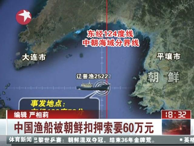 媒体称朝鲜扣押中国渔船索要60万截图