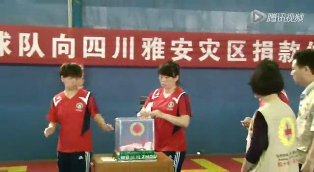 视频:五人国家队为四川雅安捐款 国脚献爱心