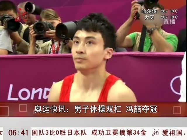 视频:男子体操双杠决赛 冯喆高质量动作夺冠