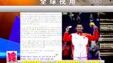 视频:超级丹成功卫冕 全球各大媒体一片盛赞