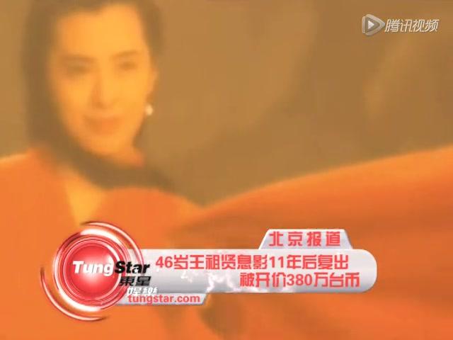 46岁王祖贤息影11年后复出 被开价380万台币截图