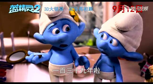 《蓝精灵2》新片花曝光 蓝色家族欢乐来袭截图