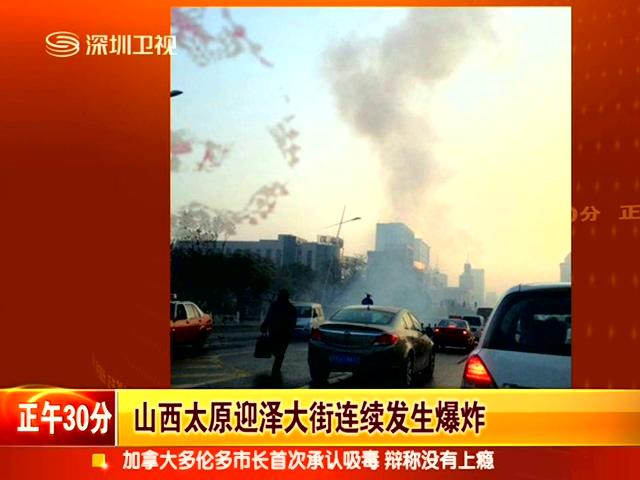 山西太原连续发生爆炸 疑似自制炸弹引发截图