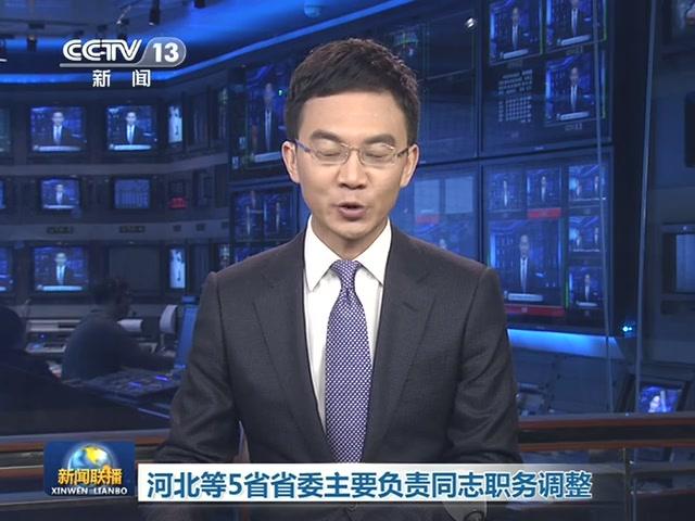 河北等5省省委主要负责同志职务调整截图