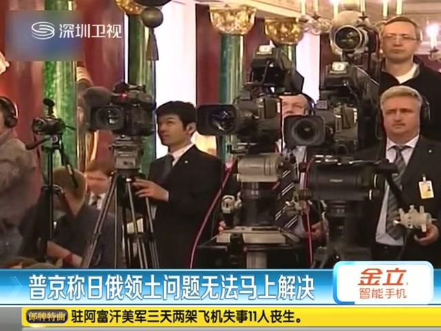 日本记者问北方四岛 普京当安倍面驳斥
