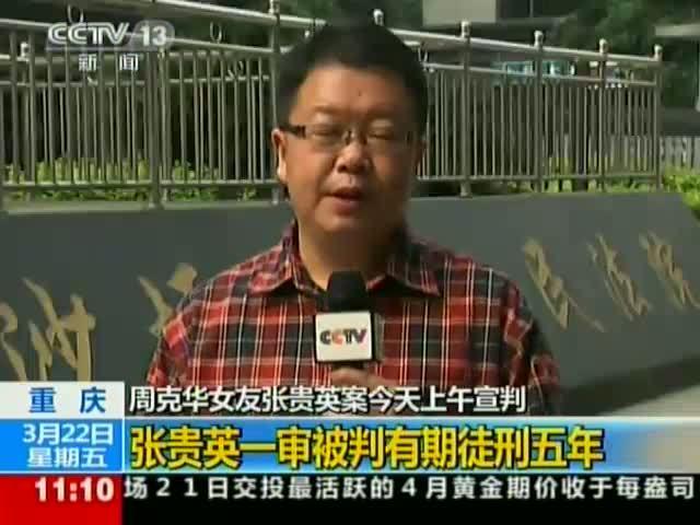 周克华女友张贵英一审获刑5年 称不上诉截图