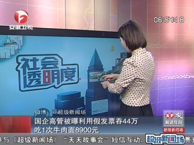 """郭喜林:""""土豪""""开43家公司卖假发票咋办?"""